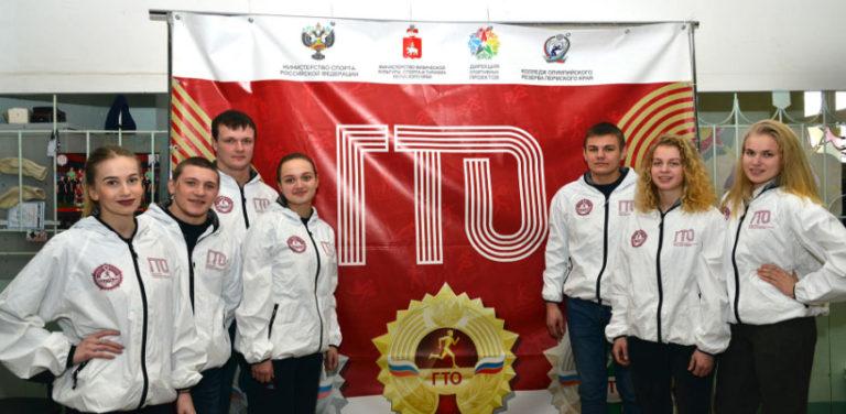 Эксперты оценивают комплекс ГТО как базу для развития массового спорта в Прикамье.
