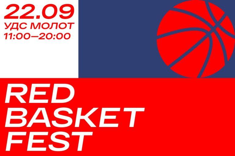RED BASKET FEST 2018