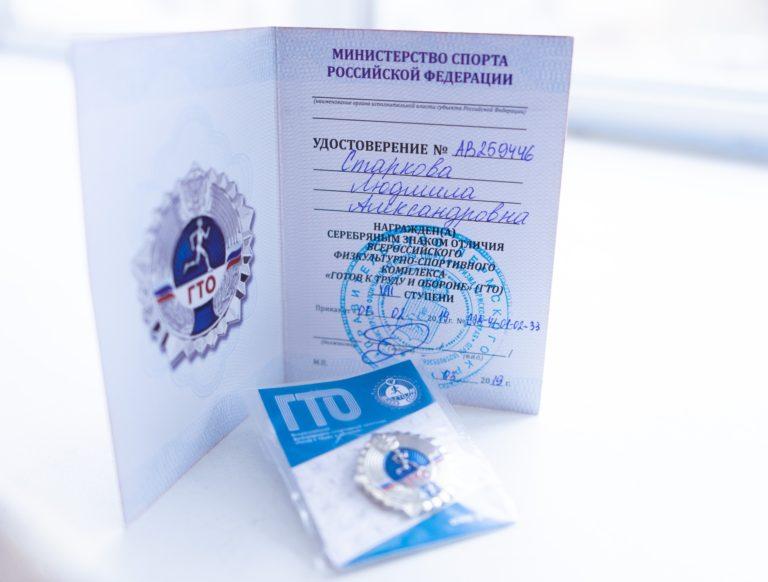 Знаки отличия ВФСК ГТО за III квартал 2019 года поступили в региональный центр тестирования Пермского края!