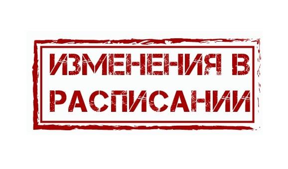 Изменения в расписании приёма нормативов ВФСК ГТО!