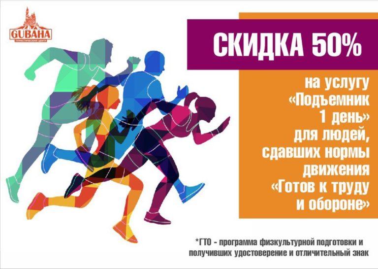 Горнолыжный курорт «Губаха»партнёр программы «Вместе с ГТО»!