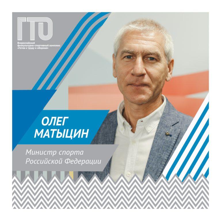 Олег Матыцин — Министр спорта Российской Федерации