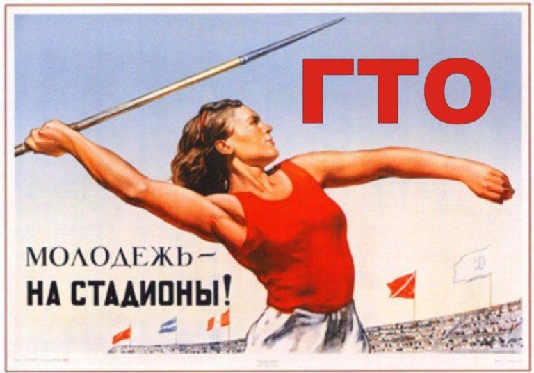 ГТО: послевоенное время