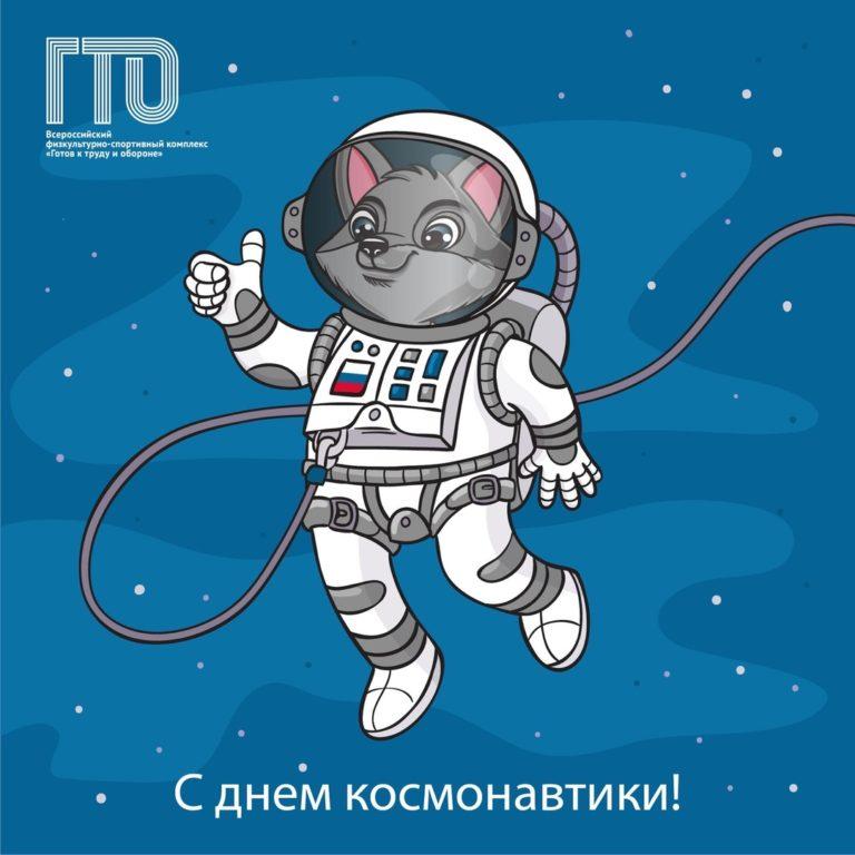 C Днём космонавтики!