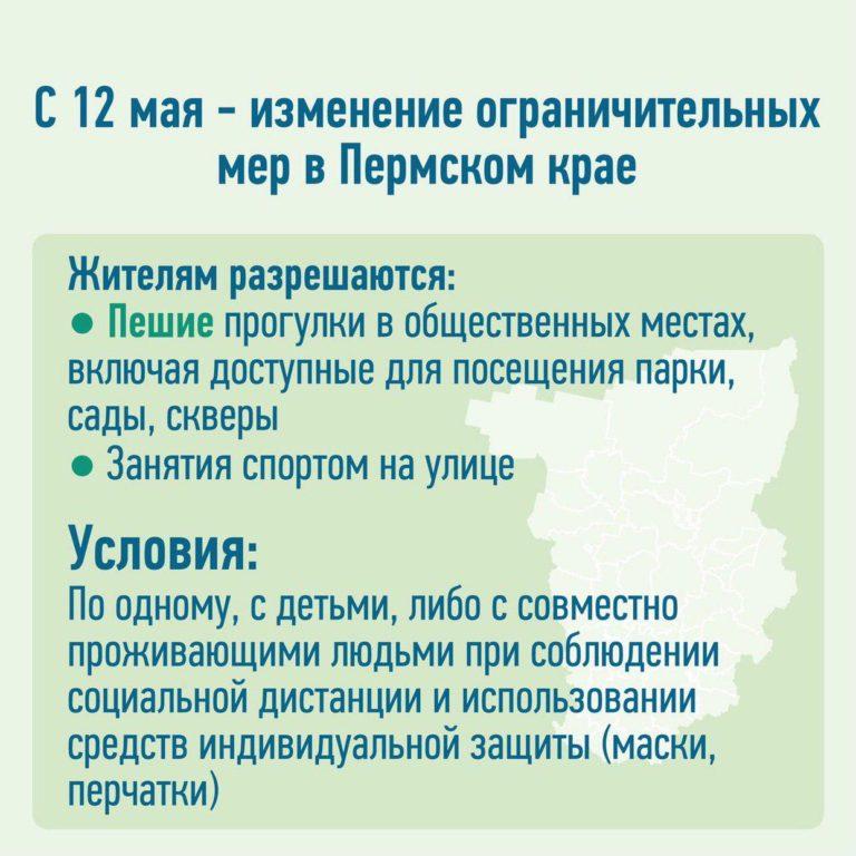 Изменение ограничительных мер в Пермском крае