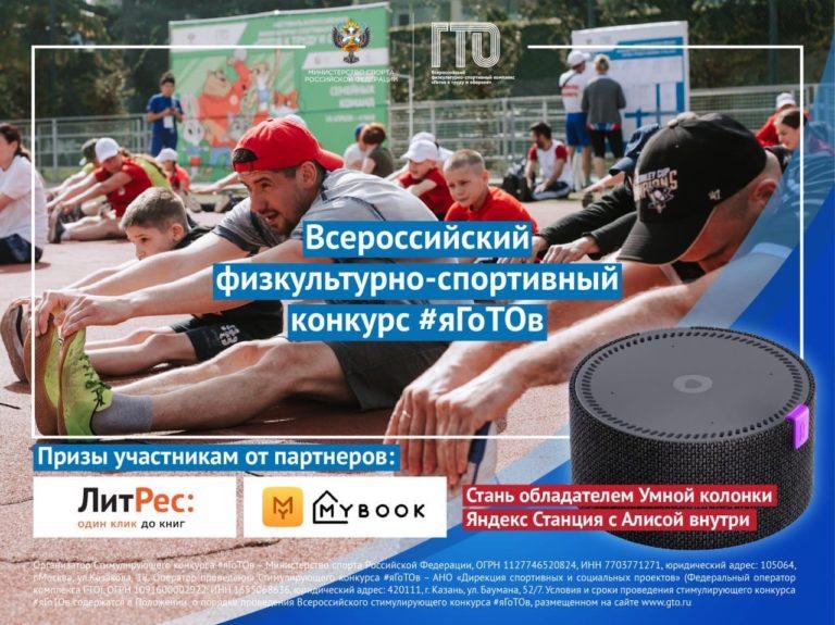Конкурс #яГоТОв