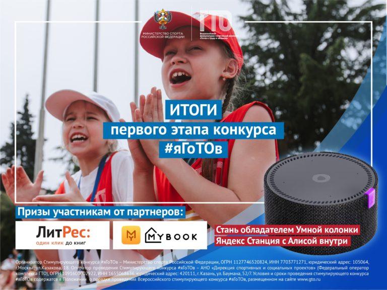 Итоги первого этапа Всероссийского конкурса#яГТоВ