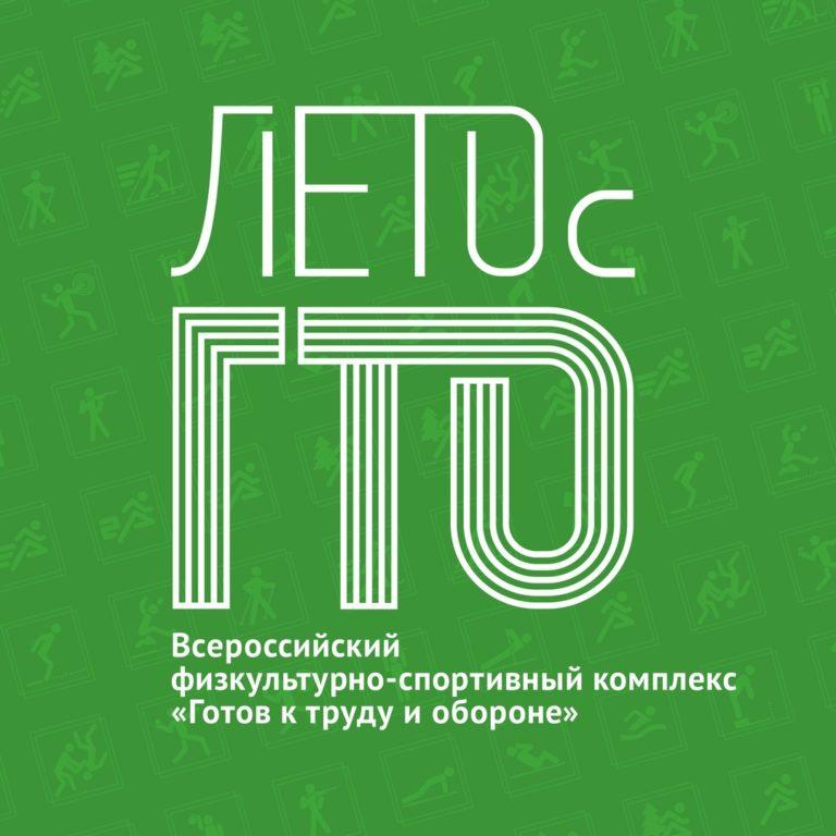 3 августа — старт проекта «Лето с ГТО»!