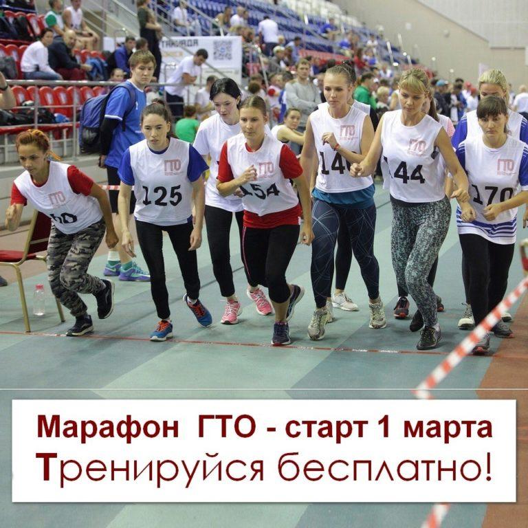 МАРАФОН ГТО