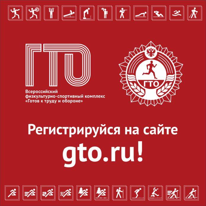 График приёма нормативов ГТО на апрель 2021 года!