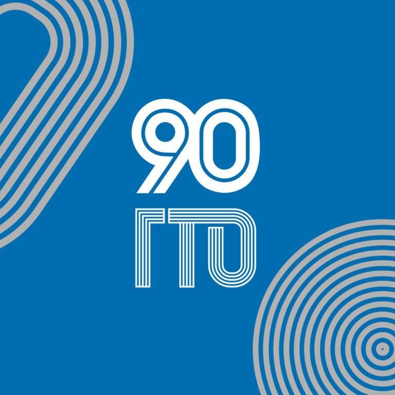 Регистрация на лыжный забег «90 лет ГТО»