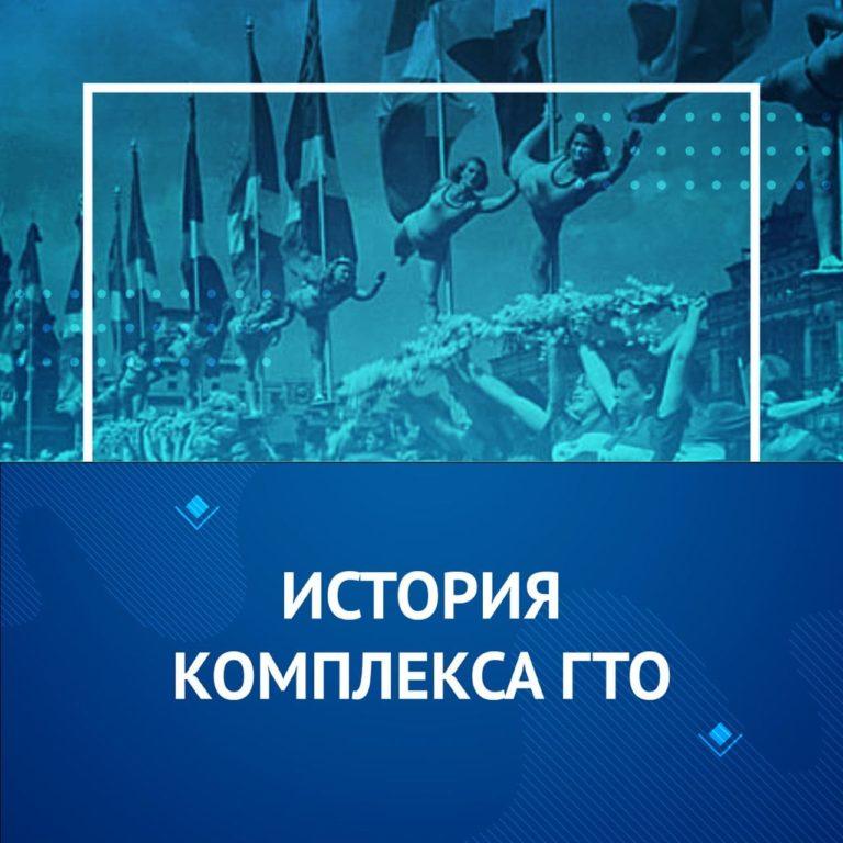 История нормативов ГТО